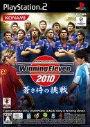 ワールドサッカー ウイニングイレブン 2010 蒼き侍の挑戦 【PS2】