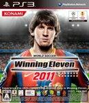 ワールドサッカーウイニングイレブン2011 PS3版