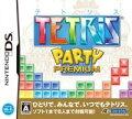 テトリス パーティープレミアム DS版