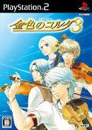 金色のコルダ3 PS2版