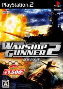 ウォーシップガンナー2 〜鋼鉄の咆哮〜 コーエー定番シリーズ
