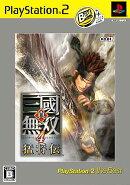 真・三國無双4 猛将伝 PS2 the Best