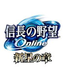 信長の野望 Online 新星の章 プレミアムBOX