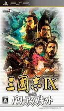 三国志IX with パワーアップキット