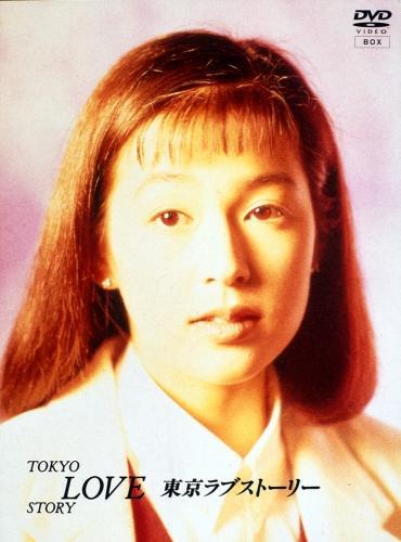東京ラブストーリー DVD-BOX [ 鈴木保奈美 ]