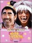オレたちひょうきん族 THE DVD(1985)
