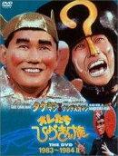 オレたちひょうきん族 THE DVD(1983〜1984)2