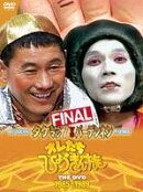 オレたちひょうきん族 THE DVD(1985?1989)FINAL