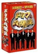 ドリフ大爆笑 30周年記念傑作大全集