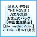 踊る大捜査線 THE MOVIE 3 カエル急便おまとめパック【Blu-ray】