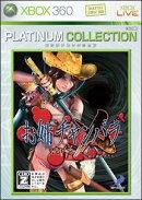 お姉チャンバラ vorteX 忌血を継ぐ者たち Xbox360 プラチナコレクション