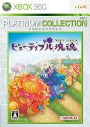 ビューティフル塊魂 Xbox360 プラチナコレクション