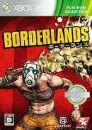 Borderlands プラチナコレクション
