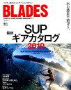 BLADES(Vol.15) パドラー達のコミュニケーションマガジン SUP最新ギアカタログ2019 (エイムック)