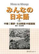みんなの日本語中級1 翻訳・文法解説 中国語版