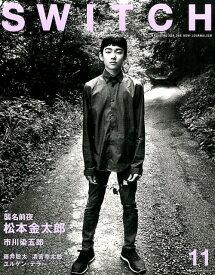 SWITCH(VOL.35 NO.11(NO) 襲名前夜 松本金太郎
