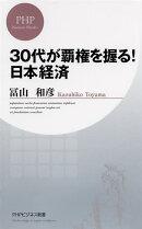30代が覇権を握る!日本経済
