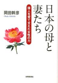 日本の母と妻たち 偉人を育て支えた女性の力 [ 岡田幹彦 ]