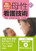 根拠と事故防止からみた母性看護技術第2版 [ 石村由利子 ]