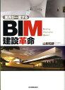 業界が一変するBIM建設革命 [ 山梨知彦 ]