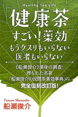 「健康茶」すごい!薬効*Healthy Tea Life