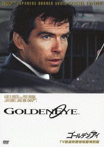 007/ゴールデンアイ TV放送吹替初収録特別版
