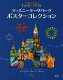 【謝恩価格本】ディズニーテーマパーク ポスターコレクション