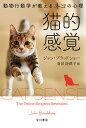 猫的感覚 動物行動学が教えるネコの心理 (ハヤカワ文庫NF) [ ジョン・ブラッドショー ]