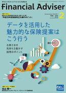 Financial Adviser 2017年2月号 (ファイナンシャル・アドバイザー)