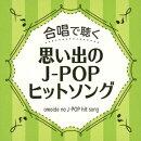 合唱で聴く 思い出のJ-POPヒットソング