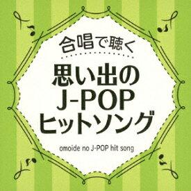 合唱で聴く 思い出のJ-POPヒットソング [ (V.A.) ]