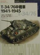 T-34/76中戦車1941-1945