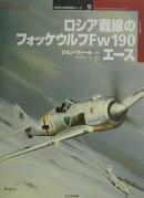 ロシア戦線のフォッケウルフFw 190エース