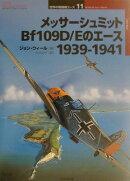 メッサーシュミットBf 109 D/Eのエース1939-1941