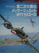 第二次大戦のメッサーシュミットBf 110エース