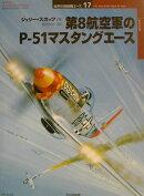 第8航空軍のP-51マスタングエース