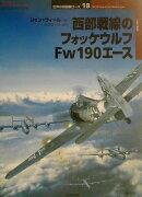 西部戦線のフォッケウルフFw 190エース