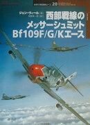 西部戦線のメッサーシュミットBf 109F/G/Kエース