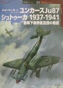 ユンカースJu 87シュトゥーカ1937-1941