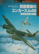 西部戦線のユンカースJu 88
