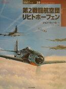 第2戦闘航空団リヒトホ-フェン