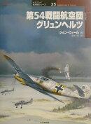 第54戦闘航空団グリュンヘルツ