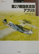 第27戦闘航空団アフリカ