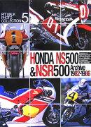 ホンダNS 500 & NSR 500ア-カイヴ(1982-1986)
