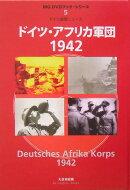 ドイツ・アフリカ軍団1942