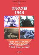 クルスク戦1943