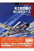 本土防空戦のBf 109エース