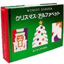 クリスマス・アルファベット新装版