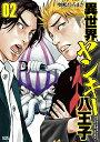 異世界ヤンキー八王子(2) (アクションコミックス (月刊アクション)) [ 奥嶋ひろまさ ]