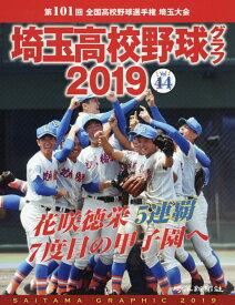 埼玉高校野球グラフ(2019(vol 44)) 第101回全国高校野球選手権埼玉大会